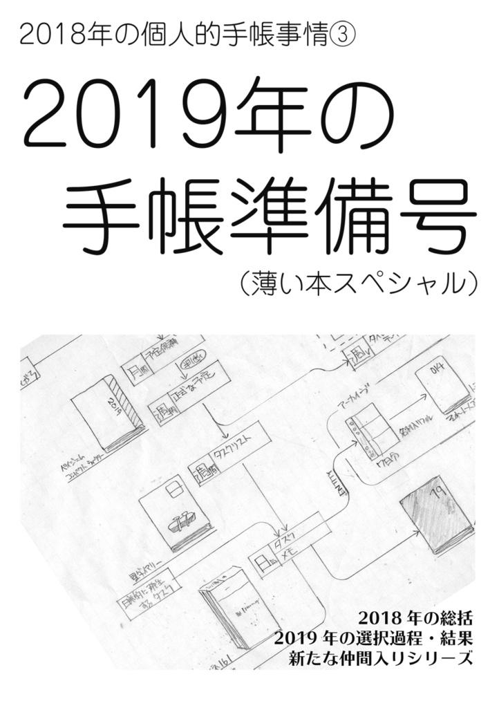 2018年の個人的手帳事情③2019年の手帳準備号