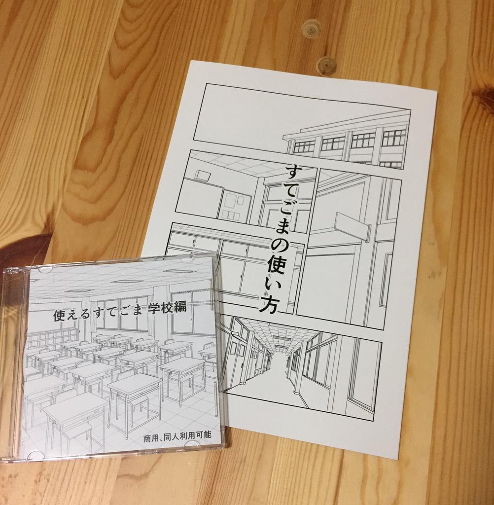 【CD-R】使えるすてごま 学校編
