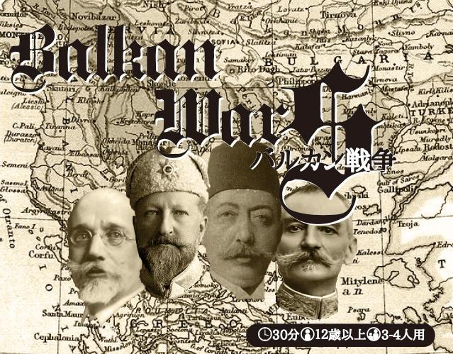 Balkan WarS ~バルカン戦争~