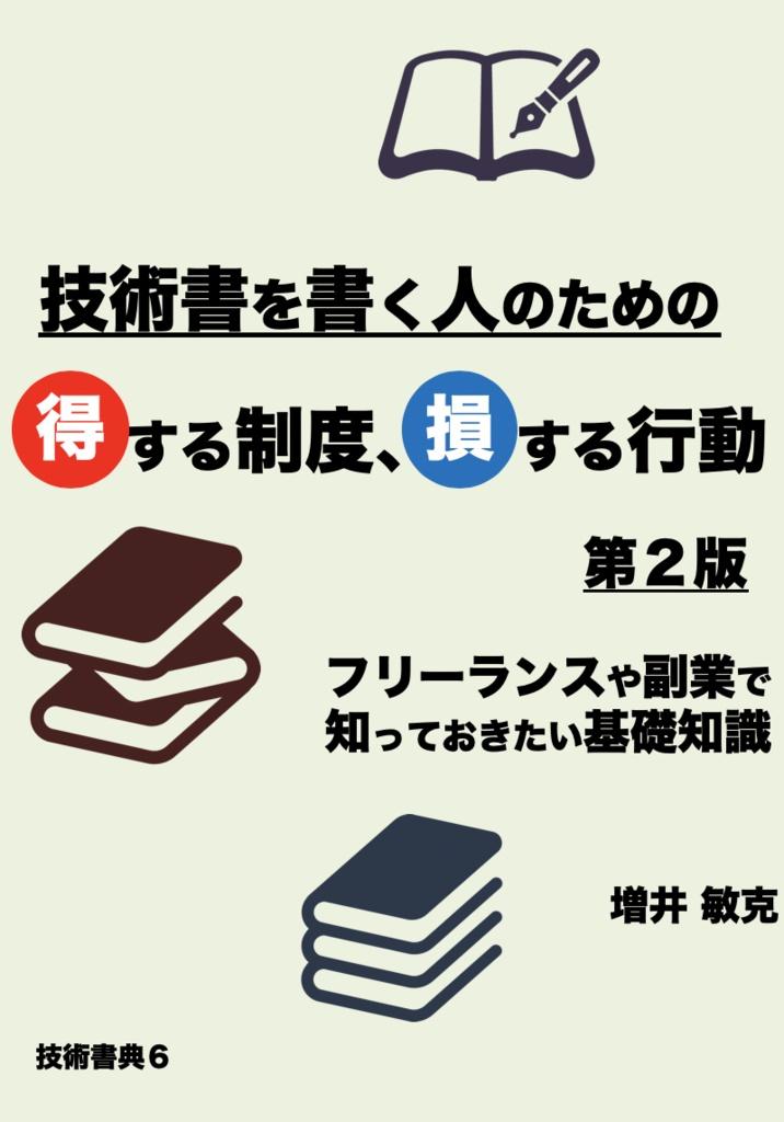 技術書を書く人のための得する制度、損する行動 第2版