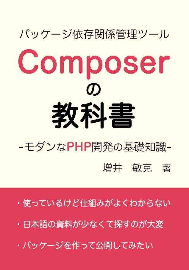 【期間限定半額セール】Composerの教科書 -モダンなPHP開発の基礎知識-