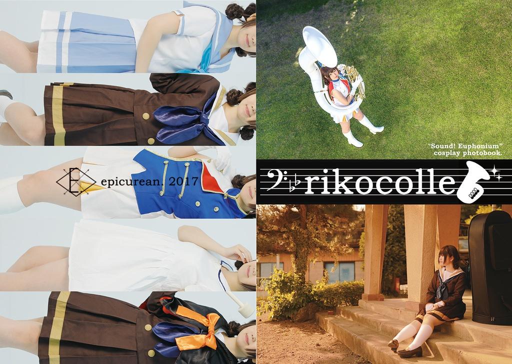 響け!ユーフォニアム長瀬梨子写真集『rikocolle』