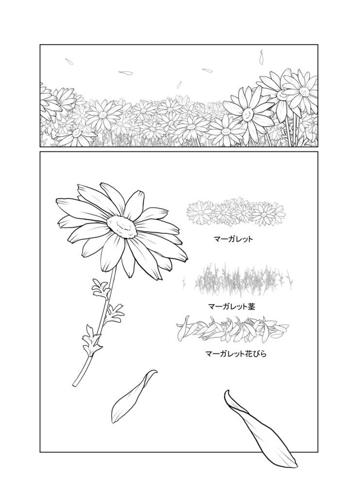 マーガレットブラシ(クリスタ用)