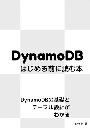 DynamoDB はじめる前に読む本