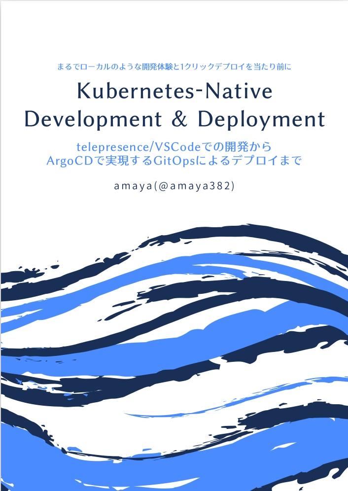 【無料サンプル】Kubernetes-Native Development&Deployment