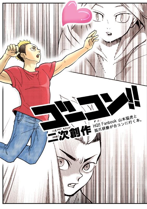 ゴーコン!!【HQ!!音駒(山本+孤爪)ギャグ】