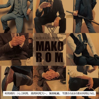 MAKO ROM(まこさんスーツ資料ROM)【DL版】