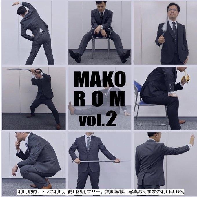 MAKO ROM vol.2(まこさんスーツ資料ROM)
