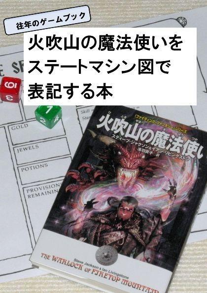 往年のゲームブック火吹山の魔法使いをステートマシン図で表記する本