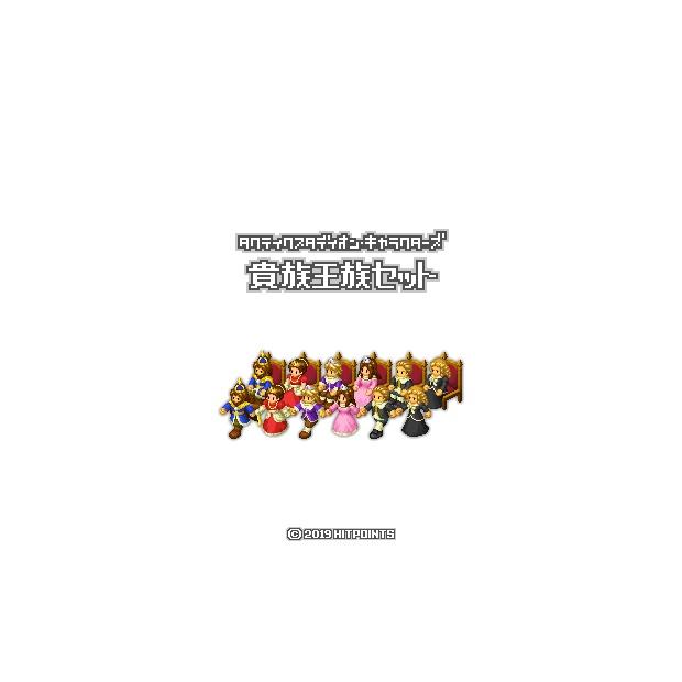 貴族王族セット:タクティクスタディオン・キャラクターズ
