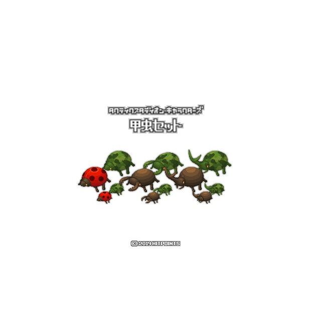 甲虫セット:タクティクスタディオン・キャラクターズ