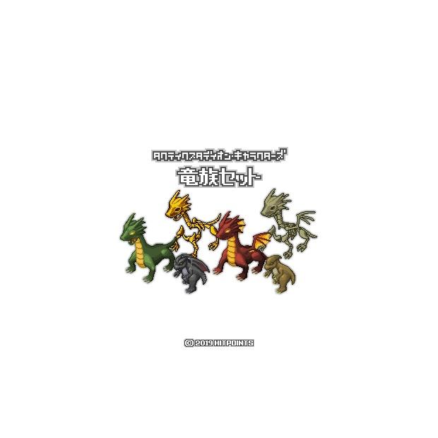 竜族セット:タクティクスタディオン・キャラクターズ