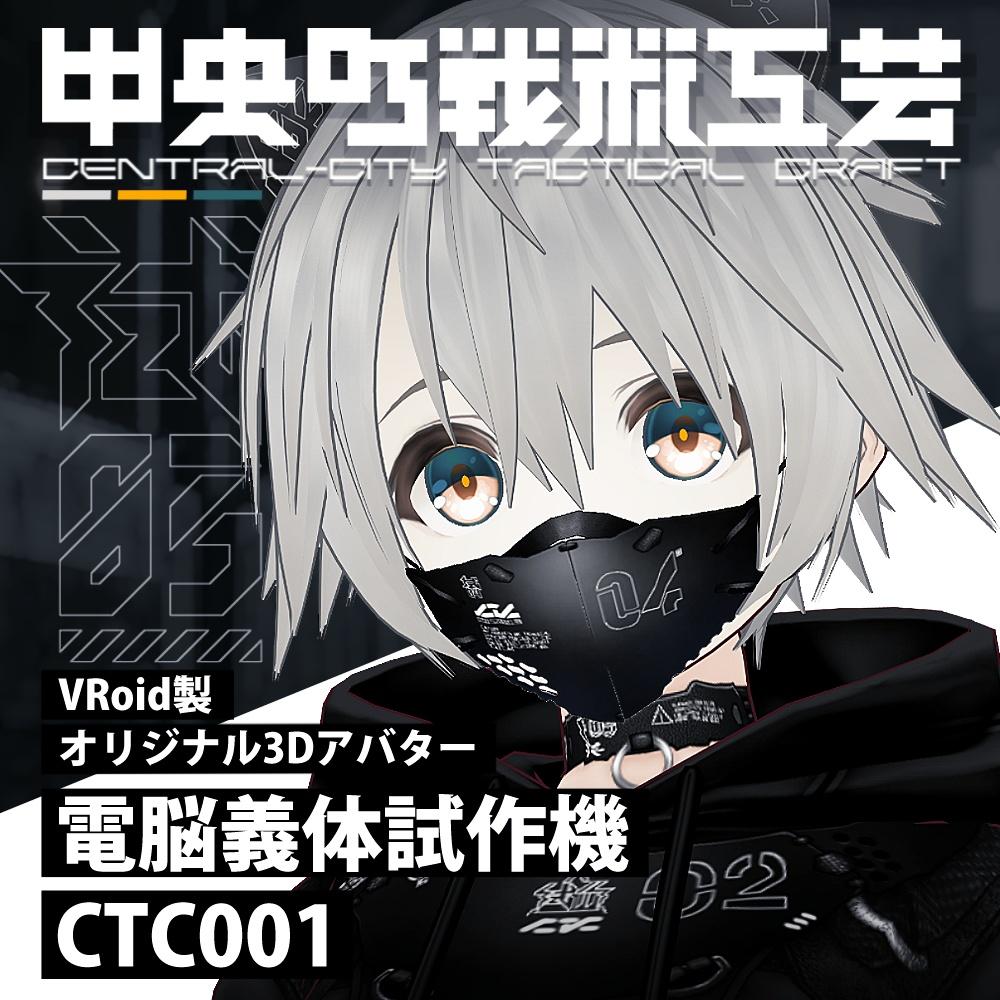 電脳義体試験機_CTC001 [VR body prototype_CTC001]