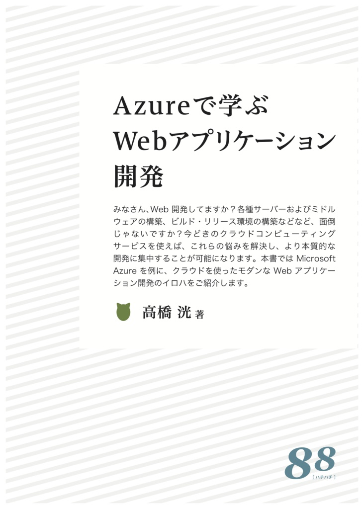 [pdf] Azureで学ぶWebアプリケーション開発