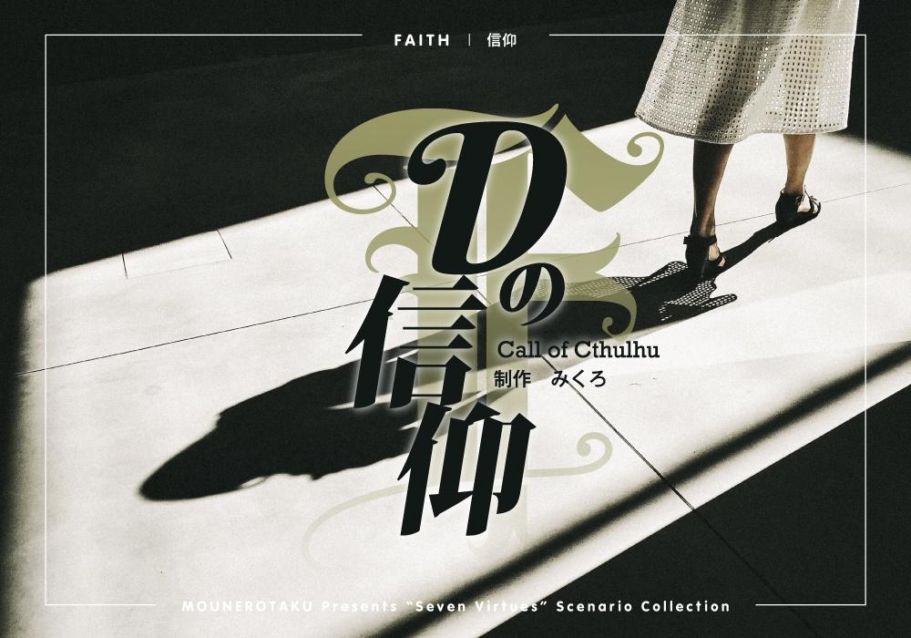 CoCシナリオ「Dの信仰」