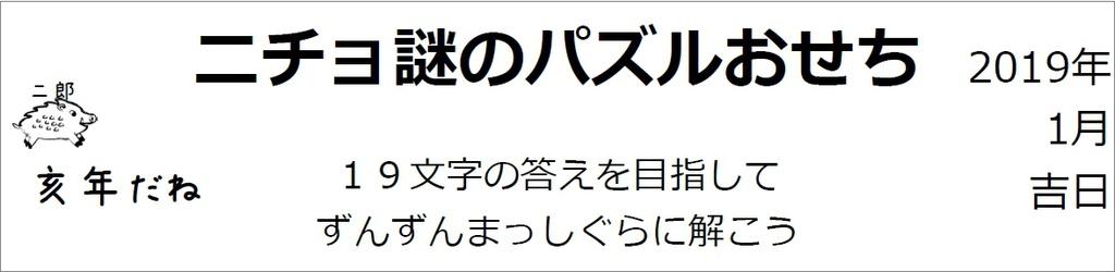 パズルおせち2019