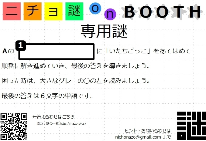 on BOOTH 専用謎