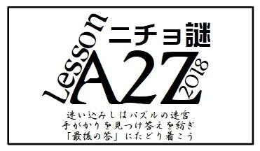 A2Z(2018版 黄色)(ダウンロード)