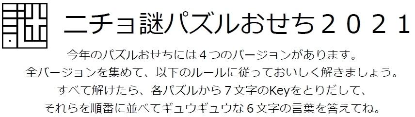 ニチョ謎 パズルおせち2021