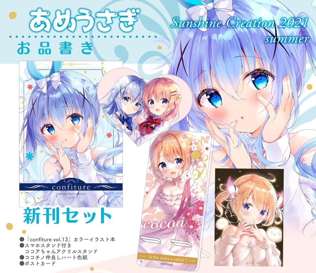 夏のサンクリ ココチノ新刊4点セット