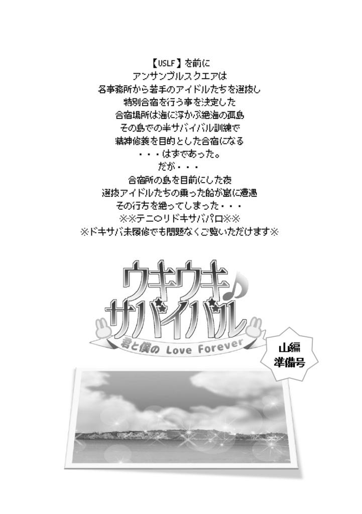 ウキウキ♪サバイバル ~君と僕のLove Forever~ 山編準備号