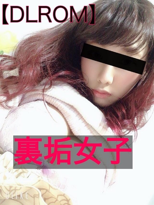 【DL】裏垢女子