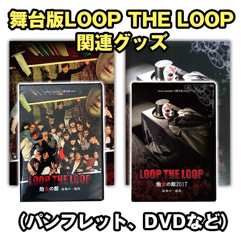 【在庫僅少】舞台LOOP THE LOOP関連グッズ