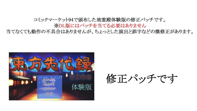 修正パッチ【コミケで頒布した地霊殿体験版用】