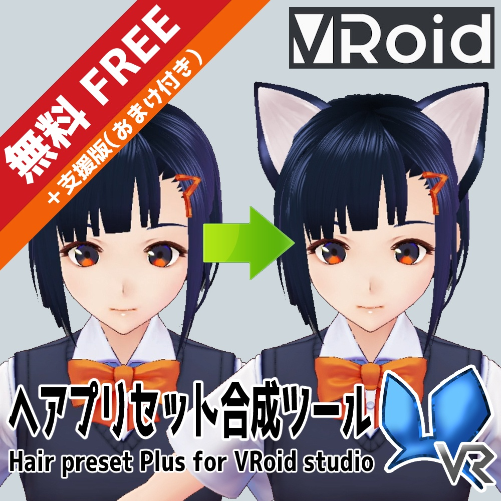 VRoid用ヘアプリセット統合ツール「HP4VR」