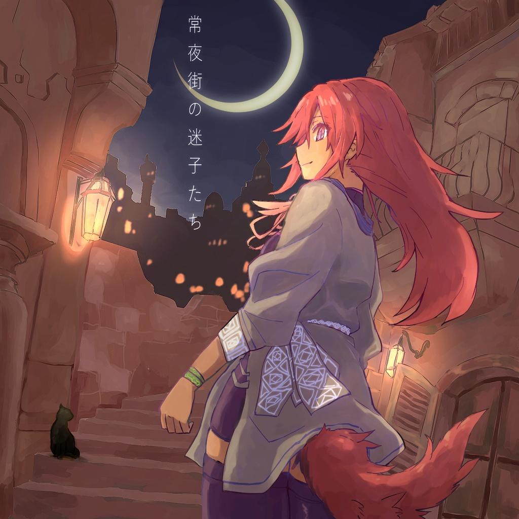 常夜街の迷子たち