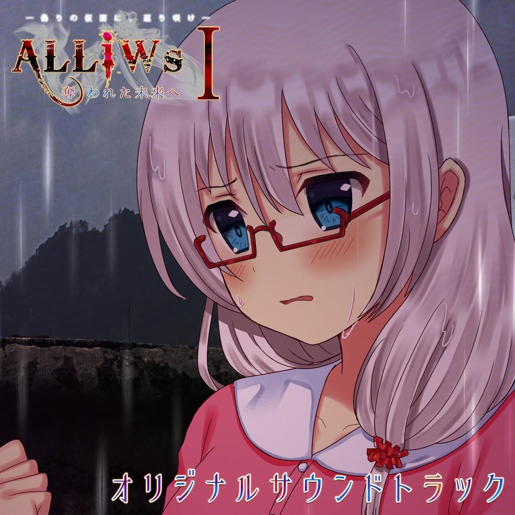 フユノアメアガリ/フクスイノユクエ『ALLiWs 1 奪われた未来へ~偽りの仮面に返り咲け~』