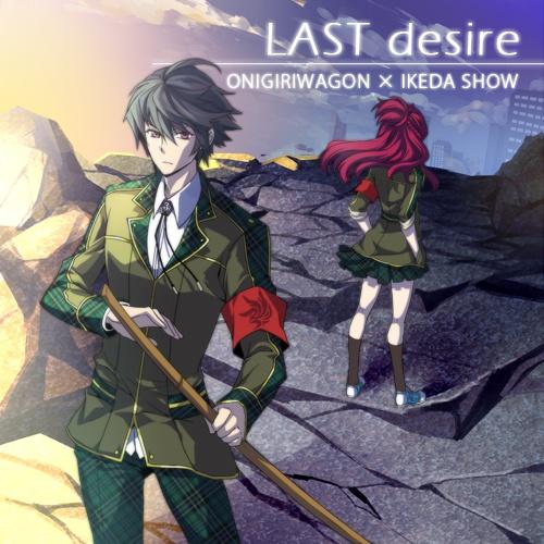 LAST desire 主題歌