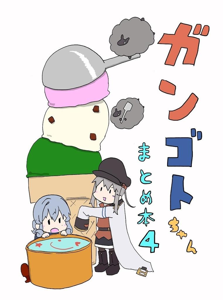 ガンゴトちゃんまとめ本4(ダウンロード版)