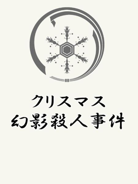 CoCシナリオ『クリスマス幻影殺人事件』