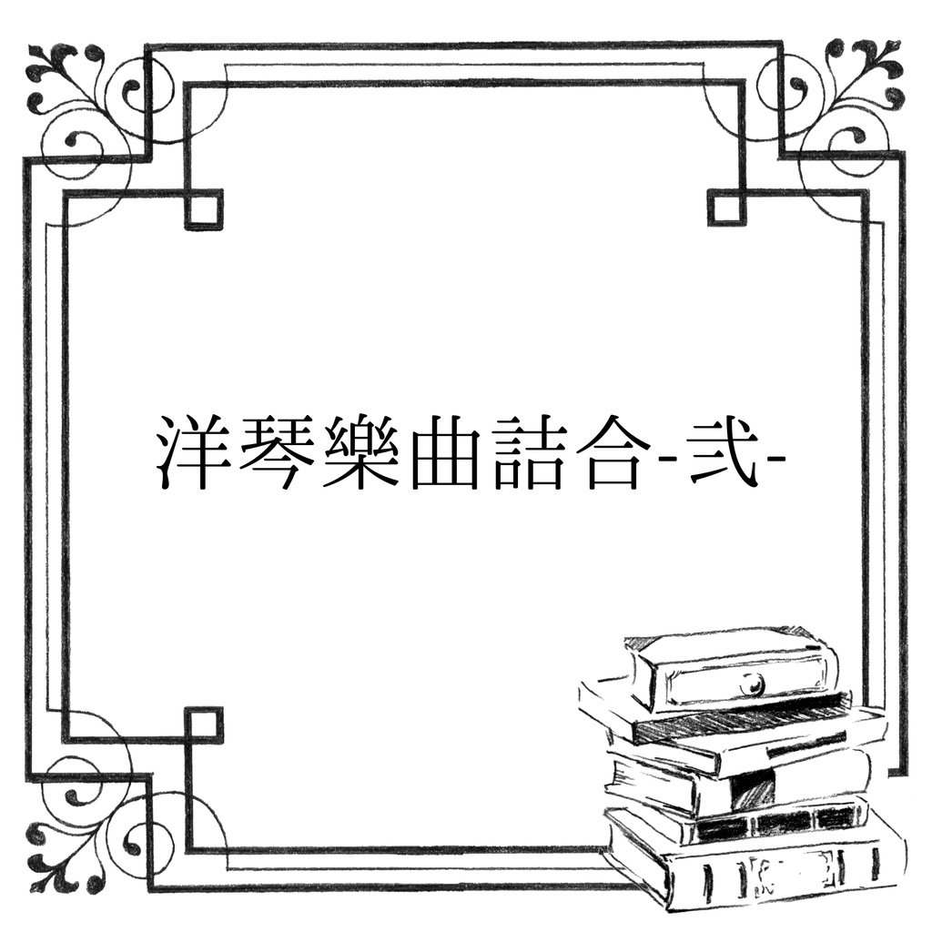 洋琴楽曲詰合-弐-