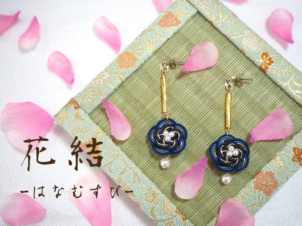 《花結-はなむすび- 》刀剣男士イメージ水引ピアスイヤリング