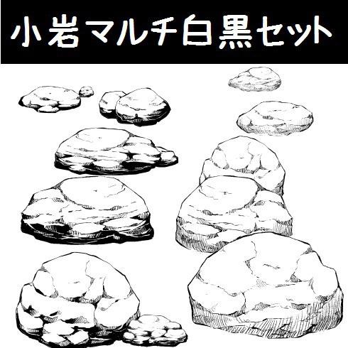 コミスタ・クリスタ用ブラシ素材_小岩マルチ白黒セット