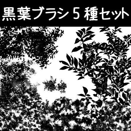 コミスタ・クリスタ用ブラシ素材_黒葉マルチ5種セット