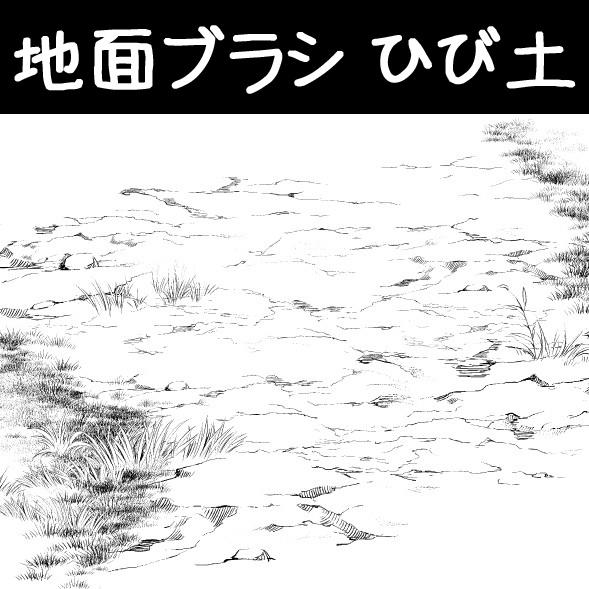 コミスタ・クリスタ用ブラシ素材_ひび土地面