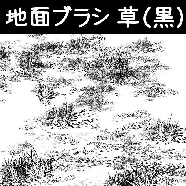コミスタ・クリスタ用ブラシ素材_草地面(黒)