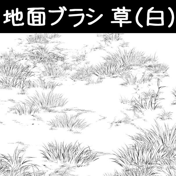 コミスタ・クリスタ用ブラシ素材_草地面(白)