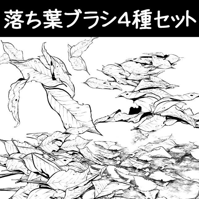 コミスタ・クリスタ用ブラシ素材_落ち葉4種セット