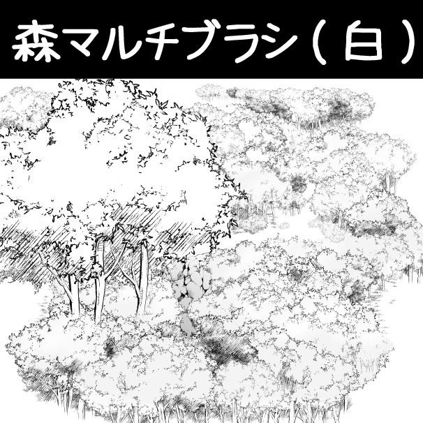 コミスタ・クリスタ用ブラシ素材_森(白)