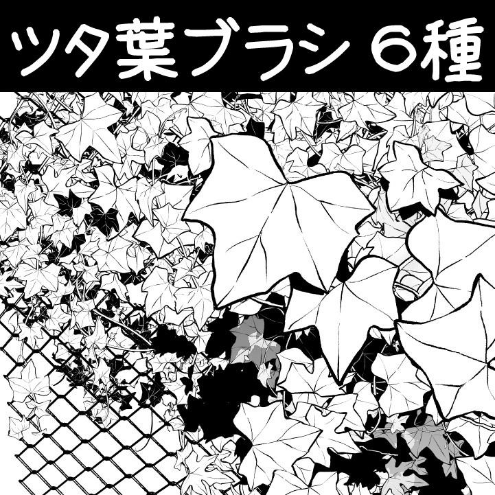 コミスタ・クリスタ用ブラシ素材_ツタ葉6種