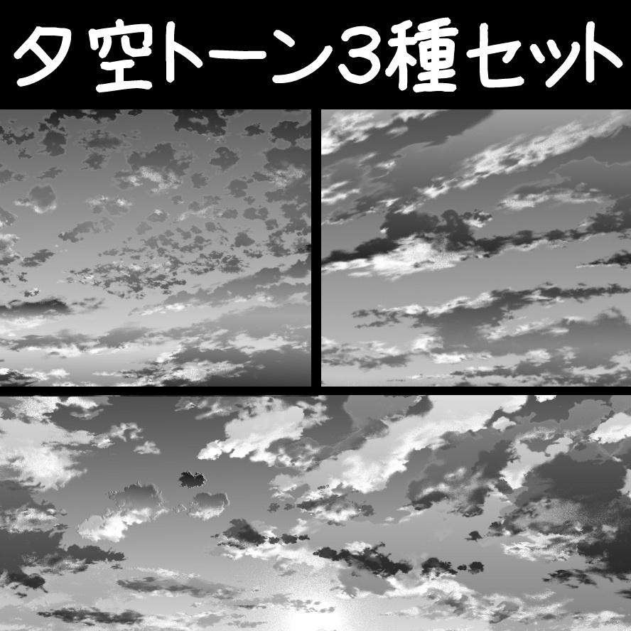 コミスタ・クリスタ用トーン素材_夕空3種セット