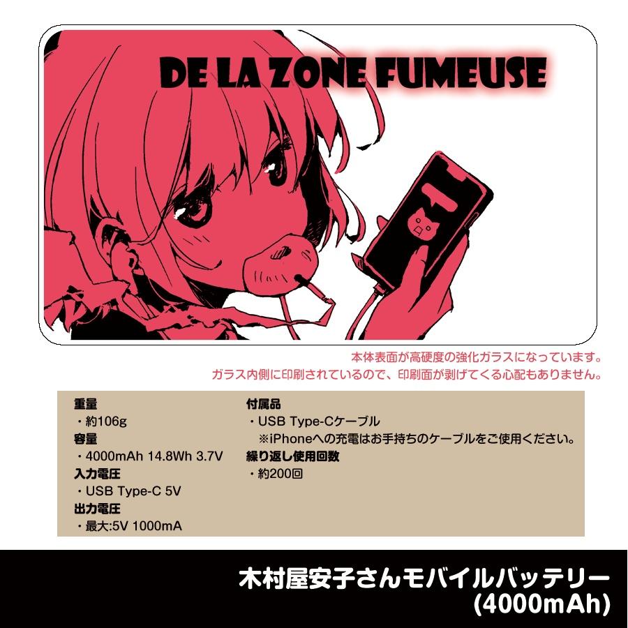 木村屋安子さんモバイルバッテリー(4000mAh)