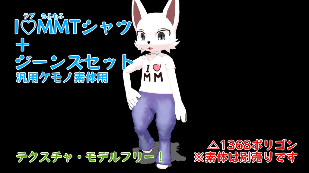 I♡MMTシャツ+ジーンズセット