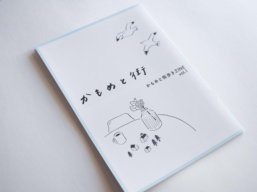 かもめと街歩きZINE vol.1