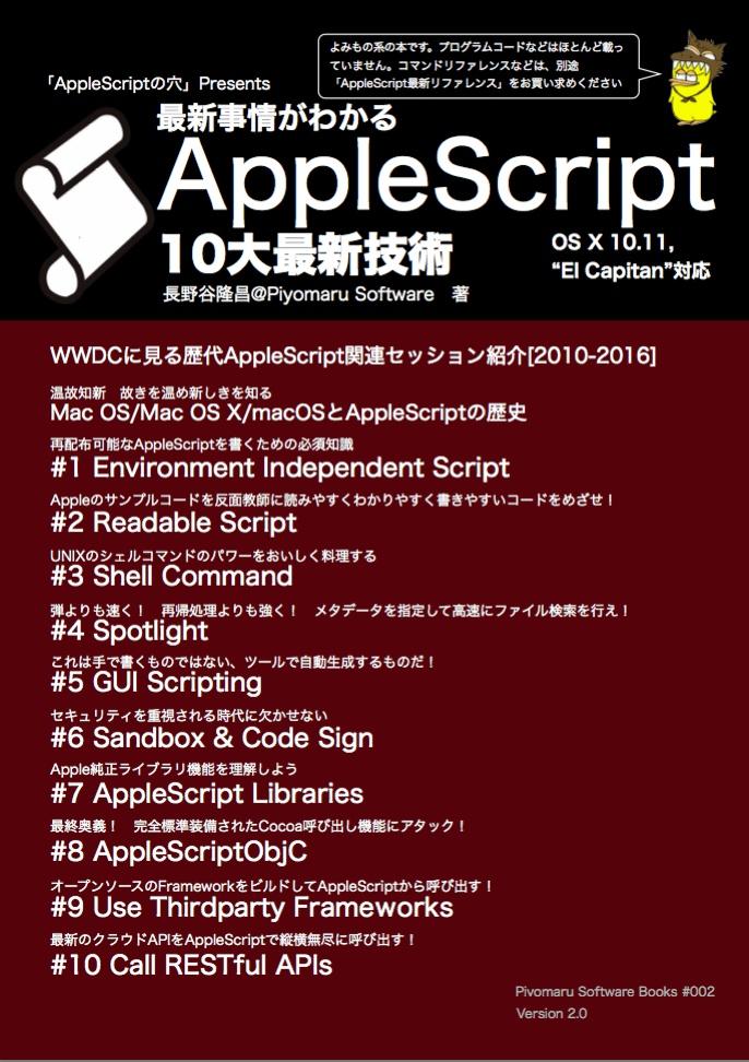 [おためし版]最新事情がわかるAppleScript 10大最新技術 Ver.2.0