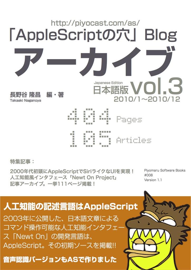 AppleScriptの穴Blogアーカイブvol.3